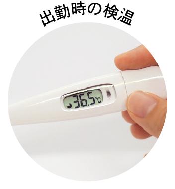 出勤時の検温