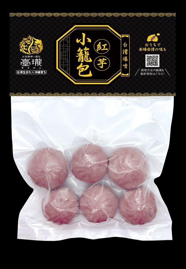 冷凍紅芋小籠包・6個入り