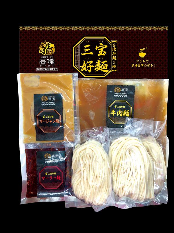 冷凍三宝好麺