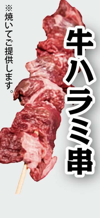 牛ハラミ串