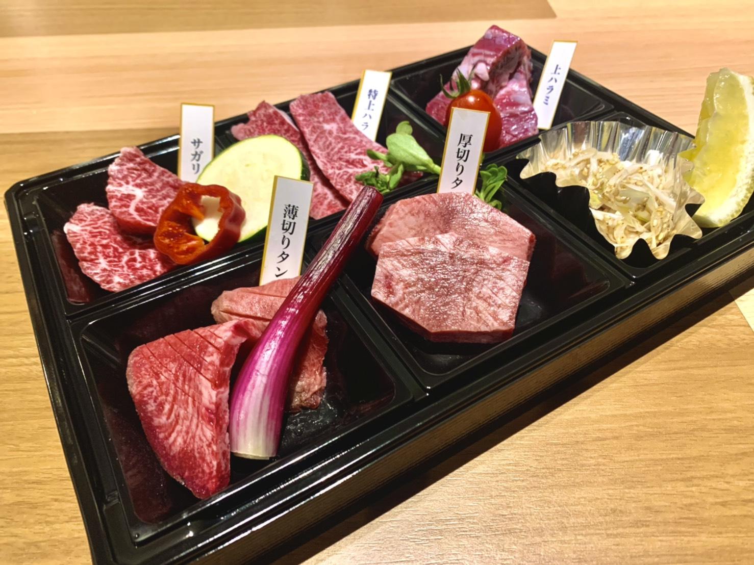BISTRO山城牛厳選定番タン&ハラミ焼肉セット(1人前)