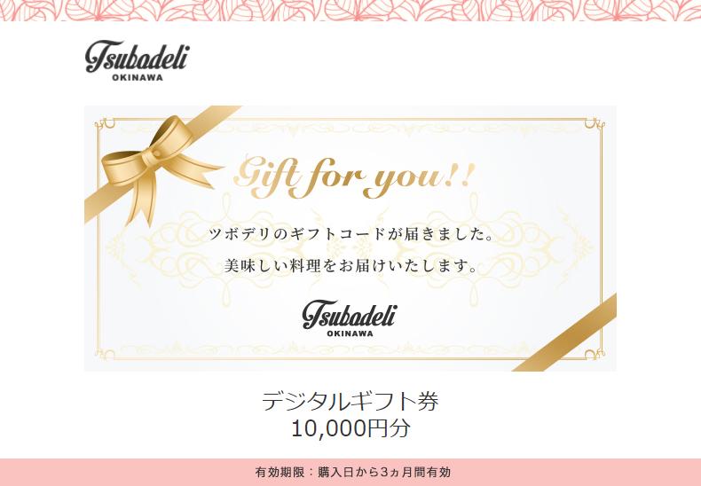 ツボデリギフト券(10,000円分)