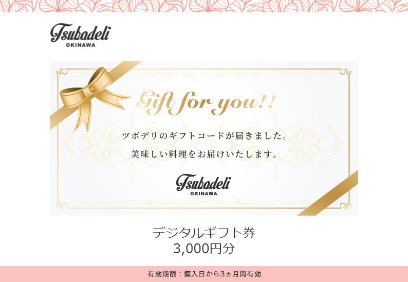ツボデリギフト券(3,000円分)
