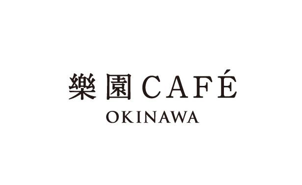 樂園CAFE