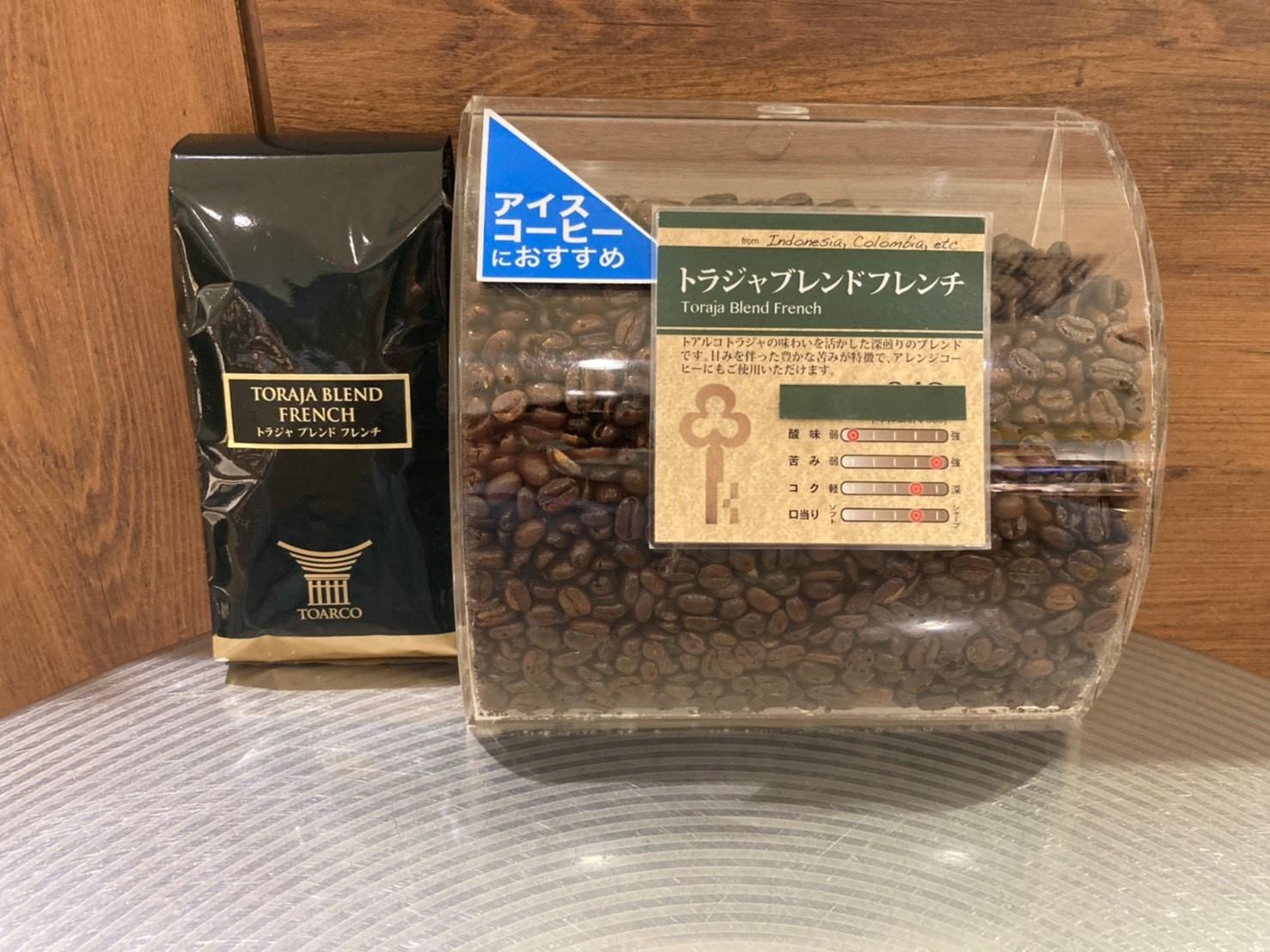 トラジャブレンドフレンチ(アイス用豆)300g