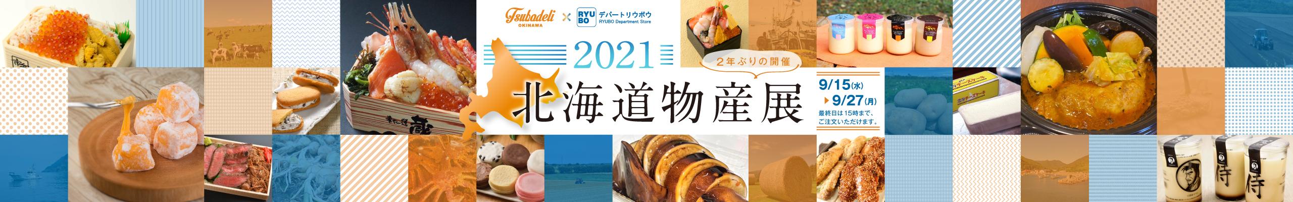 【期間限定】北海道物産展